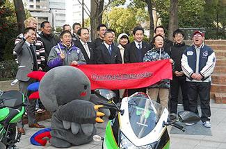 ONE WORLD バトンリレー2013 出発式