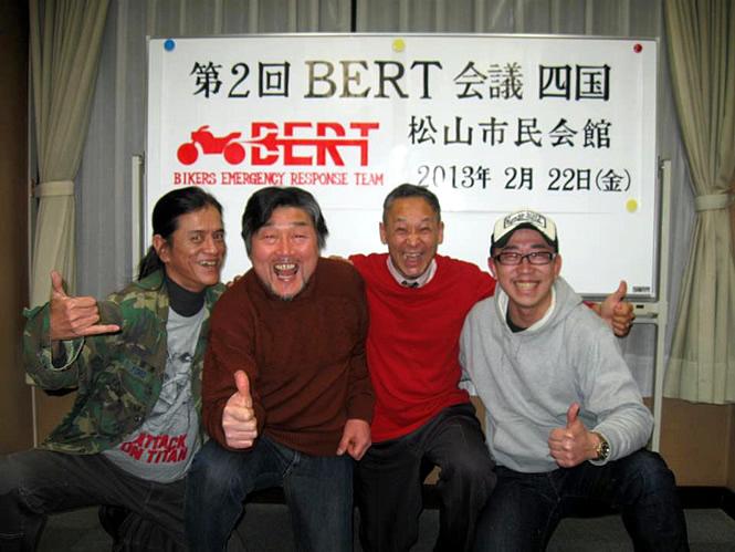第二回 BERT 会議 四国松山