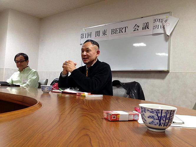 第一回BERT東京会議開催