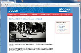 国連 OCHA フィリピンへの人道支援