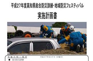 《 高知県の防災訓練を見学 》_mini