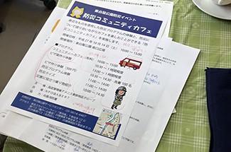 《 防災コミュニティーカフェ 》_mini