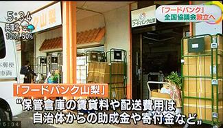 《 日本の フードバンク構想 》_mini