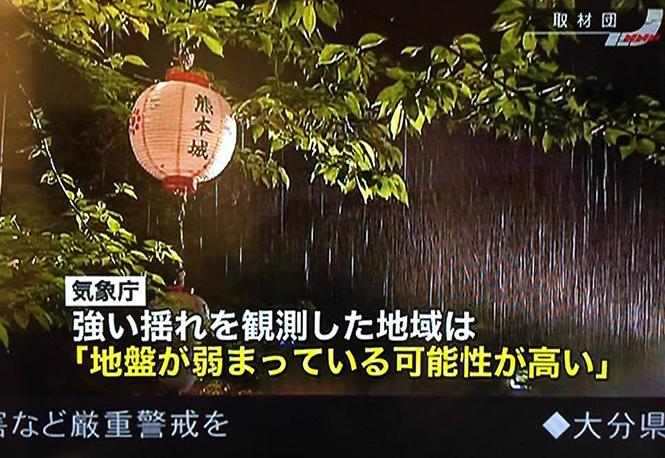 《 熊本地震 被災地域の状況と支援体制 _02