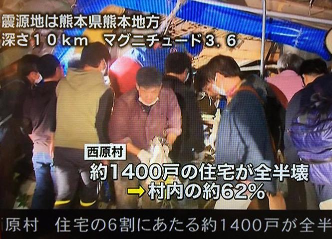 《 熊本地震 被災地域の状況と支援体制 _01