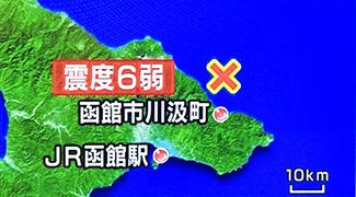 《 函館で震度6弱が発生! 》_mini