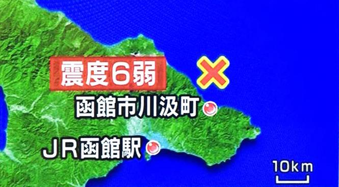 《 函館で震度6弱が発生! 》_04