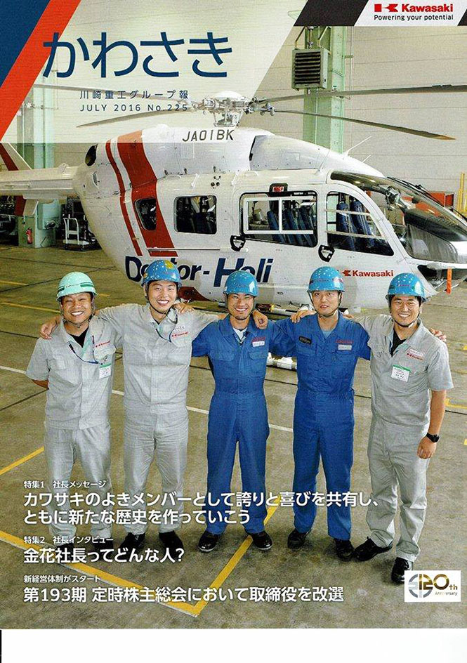 《 KAWASAKI 重工グループ報に掲載 》_03