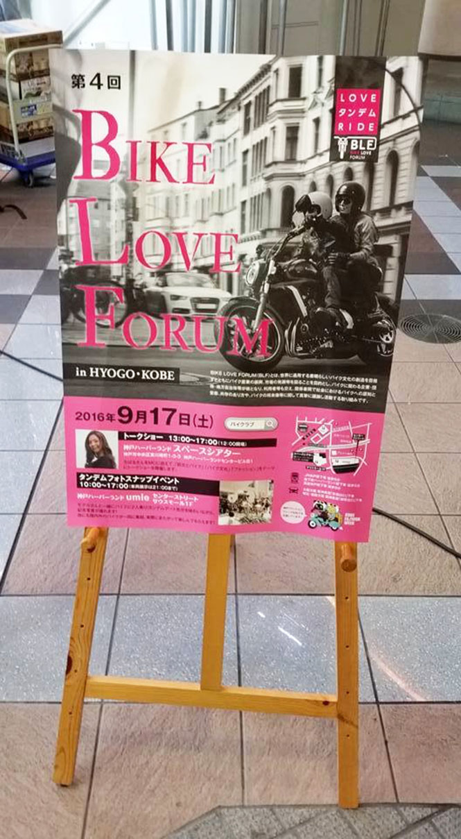 《 Bike Love Forum 2016 in KOBE 》_08