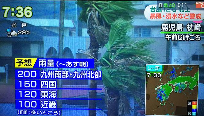 《 連続する台風 》_04