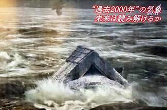 《 400年周期の大洪水 》_mini