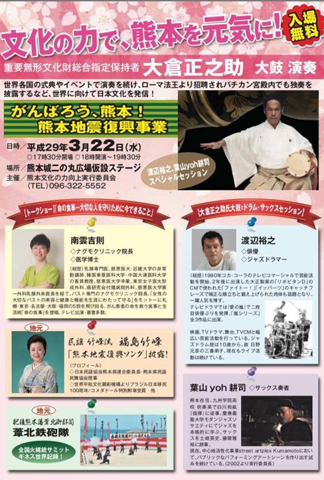 《 熊本地震復興事業 by 大倉正之助 》_01